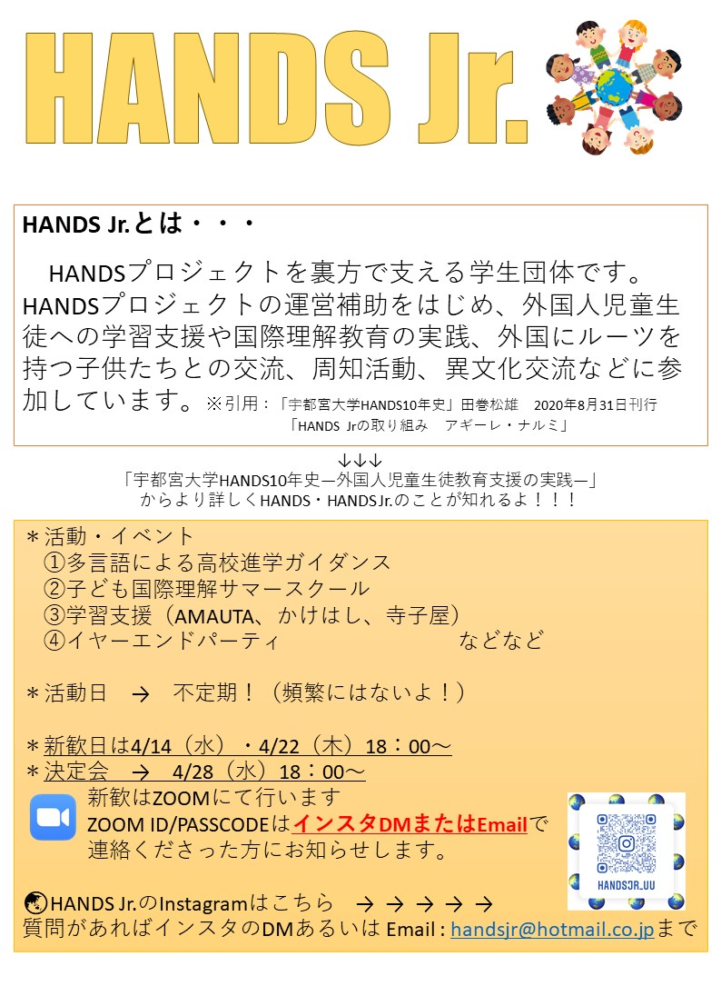 HANDS Jrのビラ