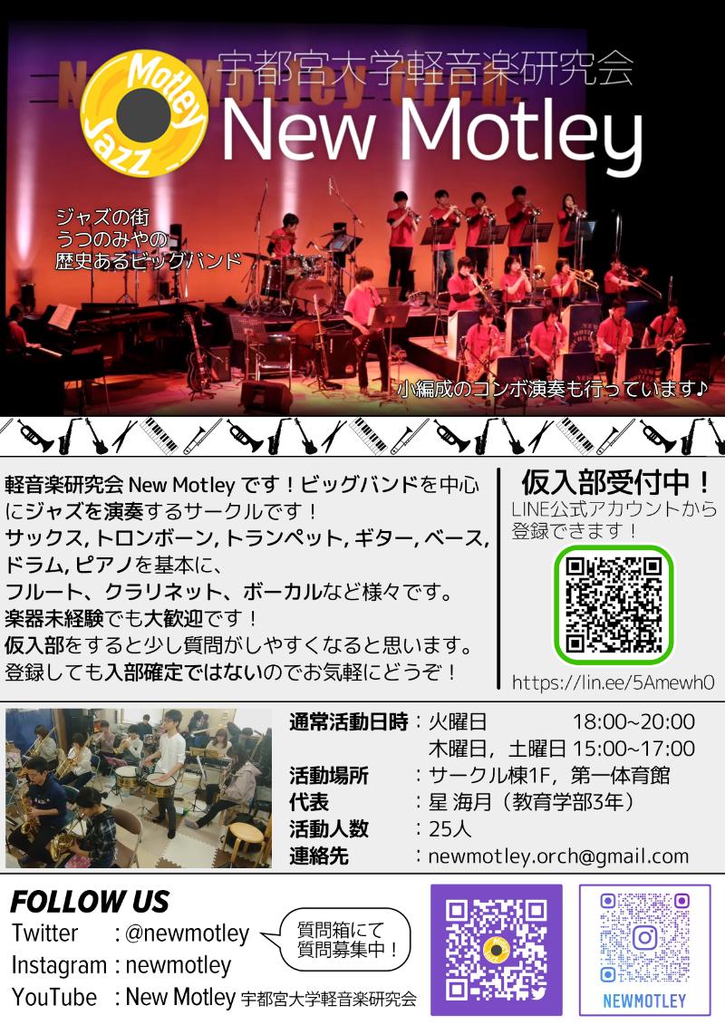 軽音楽研究会 New Motley新歓ビラ