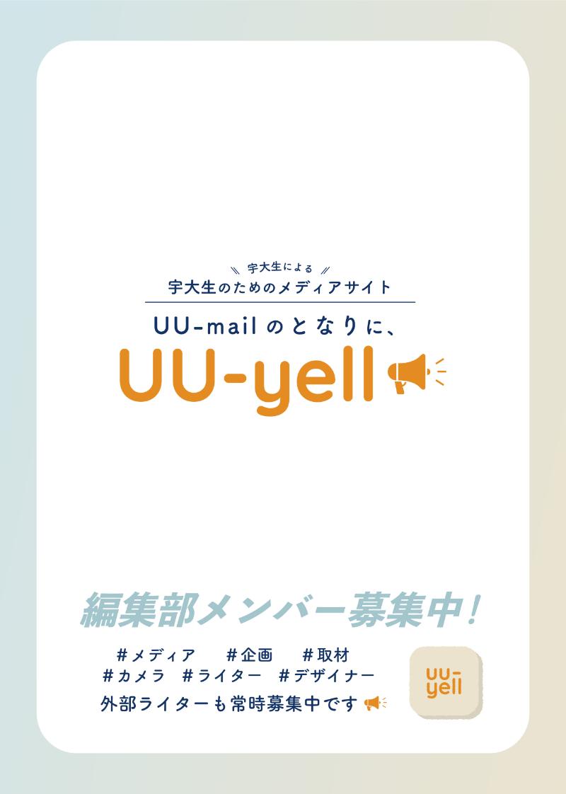 uu-yell編集部のビラ