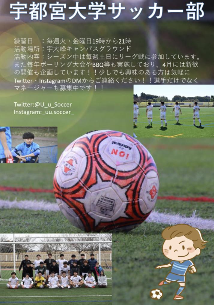 宇都宮大学サッカー部のビラ
