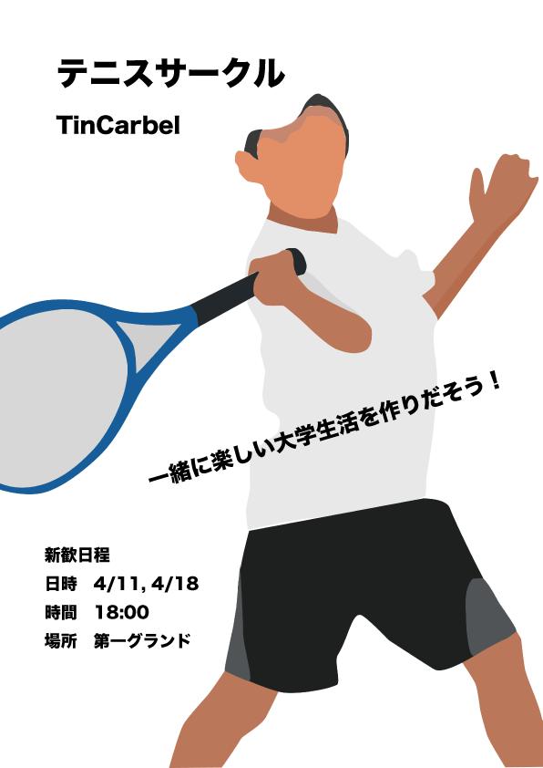 TinCarbelのビラ