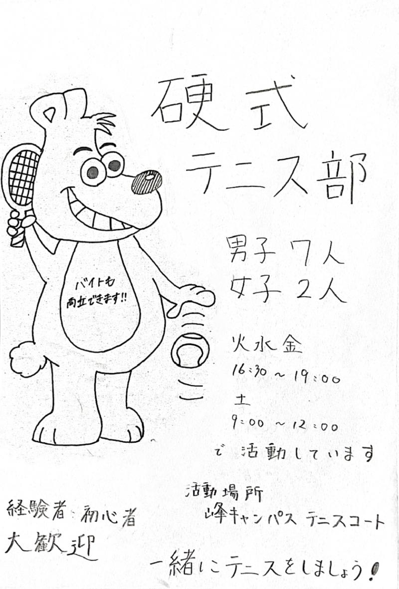 硬式テニス部新歓ビラ