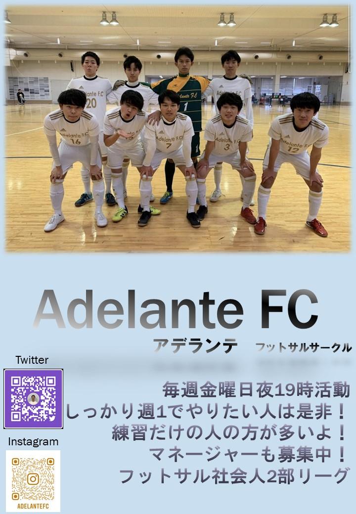 Adelante FCのビラ