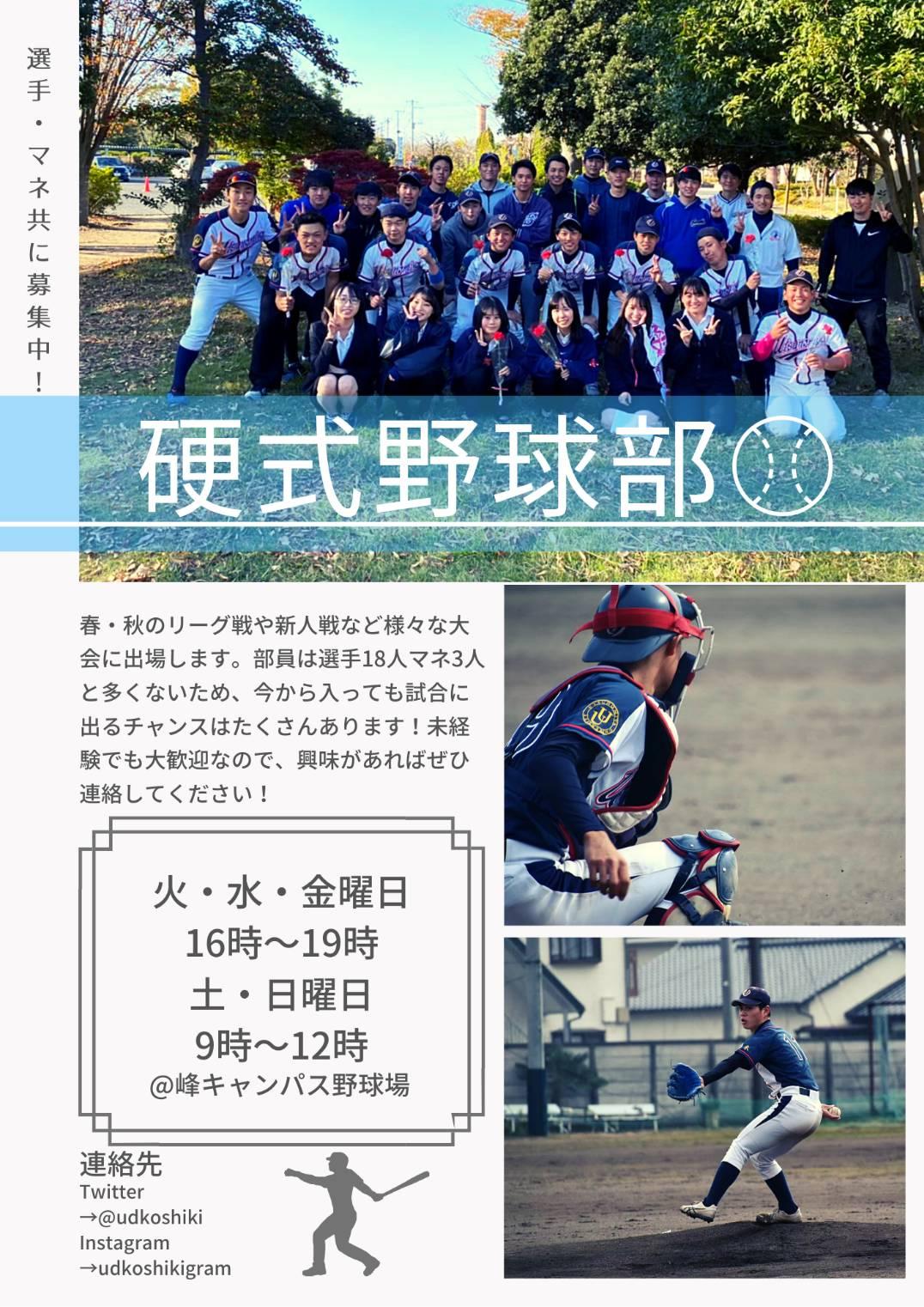 宇都宮大学硬式野球部のビラ