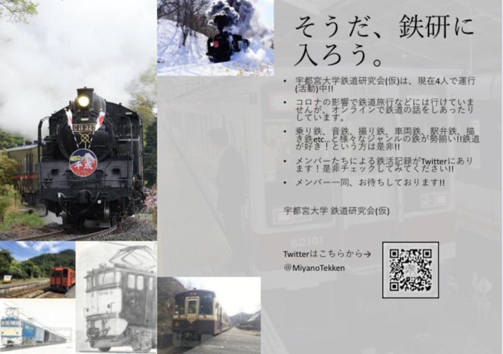 鉄道研究会(仮)のビラ