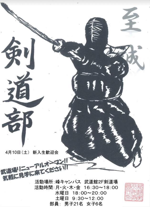 剣道部のビラ