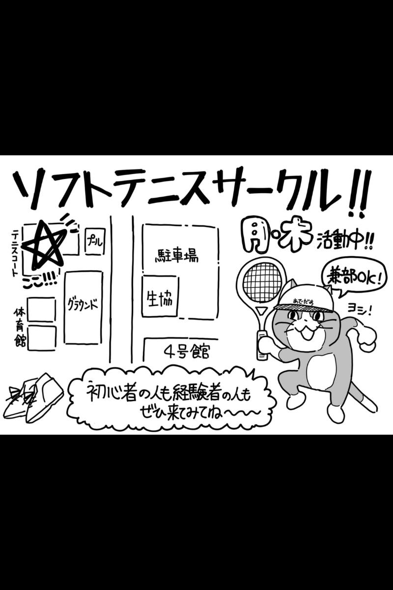 ソフトテニスサークルのビラ