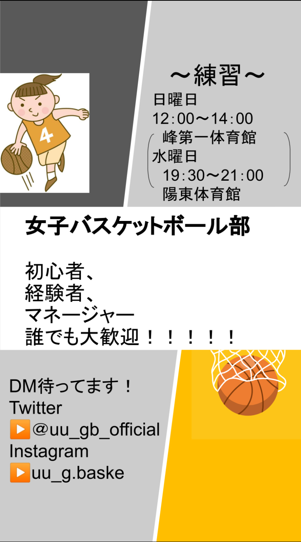 宇都宮大学女子バスケットボール部のビラ