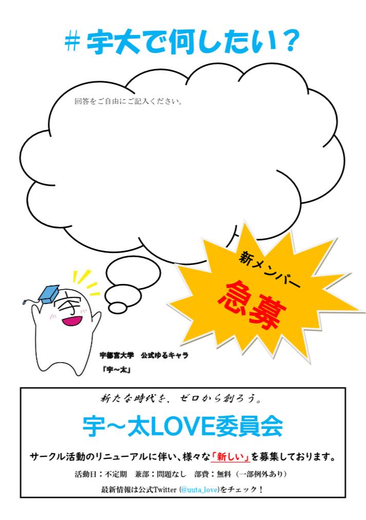 宇~太LOVE委員会のビラ