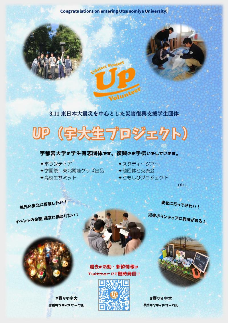 UP宇大生プロジェクトのビラ