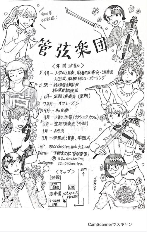管弦楽団のビラ