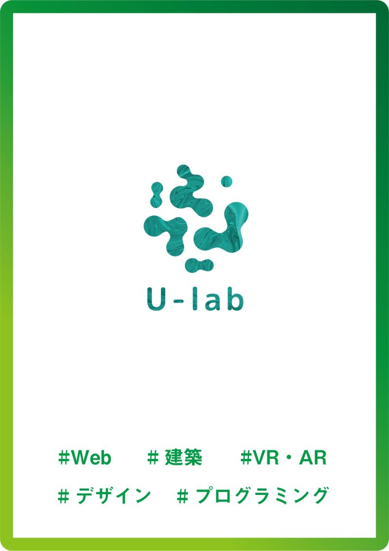 U-labのビラ